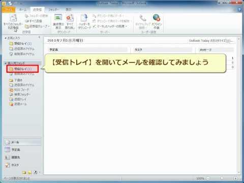 Outlook2010 メールを受信する