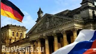 Германия ищет спасения в РФ США получает «публичную пощёчину» от немцев