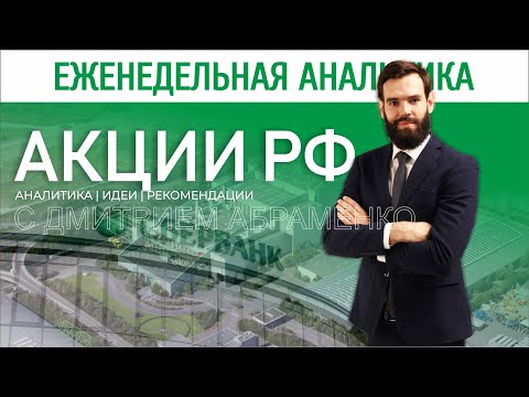 Недельный обзор АКЦИИ РФ. 04-10 ноября. Сбербанк, Газпром, Алроса, Северсталь