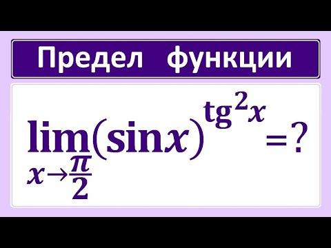 Предел функции #14 Lim(sinx)^((tgx)^2)
