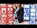 ムカつく女にお仕置きするTV 美人泣顔 第1話 - YouTube