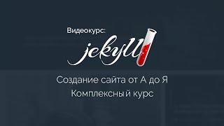 Создание контентного сайта на Jekyll от А до Я. Дизайн. Вёрстка. Посадка на движок. Монетизация.
