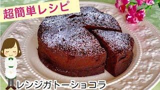 レンジガトーショコラ|てぬキッチン/Tenu Kitchenさんのレシピ書き起こし