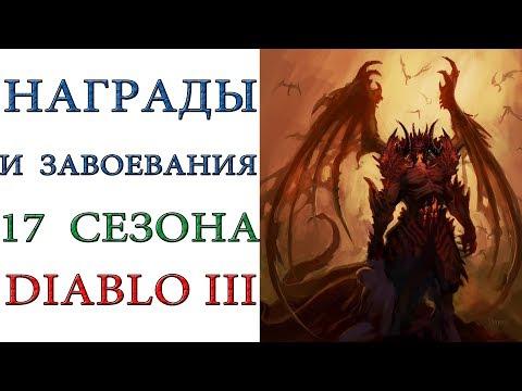 Diablo 3: награды 17 сезона патча 2.6.5