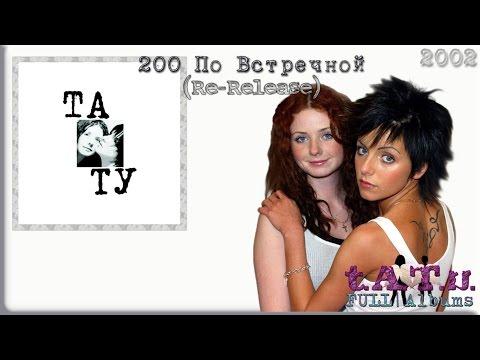 t.A.T.u. - 200 По Встречной (Re-Release) [FULL ALBUM] | DESCARGA
