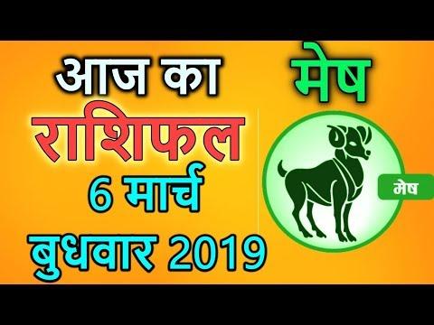 मेष राशि 6 मार्च    | Mesh Rashi Aaj Ka Mesh Rashifal | 6 March 2019