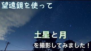 望遠鏡を使って土星と月を撮影してみました!