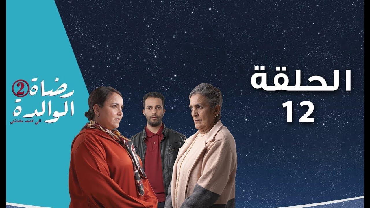 Download Rdat Lwalida S2 - Ep 12 رضاة الوالدة 2 - الحلقة