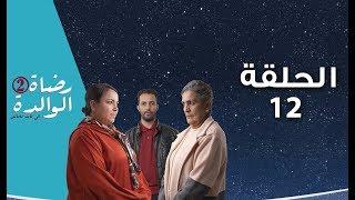 Rdat Lwalida S2 - Ep 12 رضاة الوالدة 2 - الحلقة