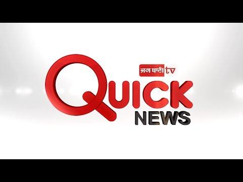 Quick News : ਭੱਠਲ-ਮਨਪ੍ਰੀਤ ਨੇ ਭਖਾਈ ਪੰਜਾਬ ਦੀ ਸਿਆਸਤ,ਵਿਰੋਧੀ ਸਰਗਰਮ