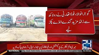 Gujranwala   Punjab Food Authority In Action    24 News HD