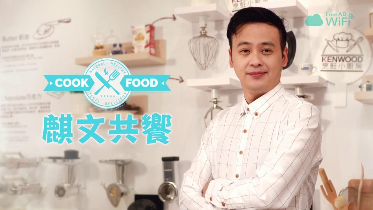 【麒文共享】第一季 #2 韓式年糕泡菜鍋 - YouTube