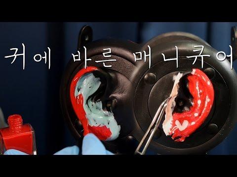 시각팅글ASMR|삼디오에 매니큐어 칠하고 벗기기|Painting Ears with Nail Polish & Removing |NO TALKING