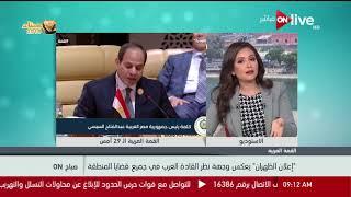 صباح ON - قراءة حول القمة العربية الـ29 في ظل التحديات السياسية الحالية - د. محمد صادق اسماعيل