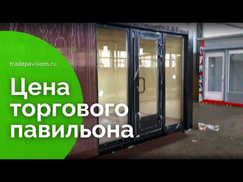 Цена торгового павильона с панорамными окнами в пол в Московской области. Tradepavilions.ru