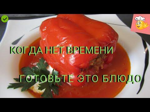 ПЕРЕЦ ФАРШИРОВАННЫЙ мясом и рисом.  ВЗРЫВ ВКУСОВЫХ ЭМОЦИЙ