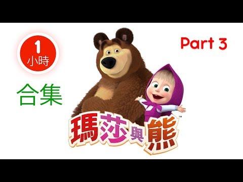 瑪莎與熊 - 動畫大合集 😂(Part 3) 60分鐘 給兒童觀賞的中文動畫