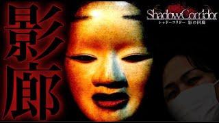 【ホラゲ】リベンジ影廊-Shadow Corridor- 外縁【高難易度】