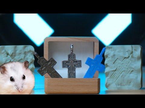 Литье серебра. Качественный обзор. Царский крестик