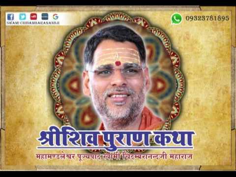 13 Shiv Puran Katha mp3 Audio By Mahamandleshwar Pujya Swami Chidamnbaranandji Maharaj