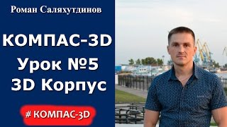 КОМПАС-3D. Урок №5. Создаем 3D модель Корпус