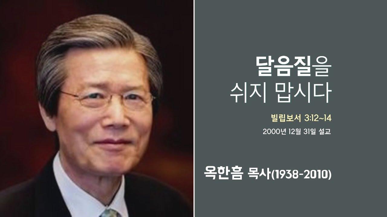 옥한흠 목사 명설교 '달음질을 쉬지 맙시다'│옥한흠목사 강해 75강, 다시보는 명설교 더울림