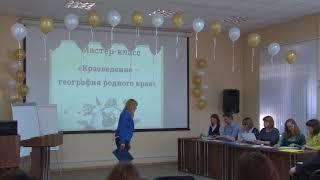 """""""Учитель года-2018"""". Мастер-класс. Полякова О.В."""