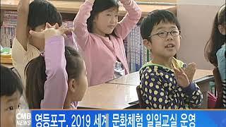 서울뉴스 영등포구 2019 세계 문화체험 일일교실 운영