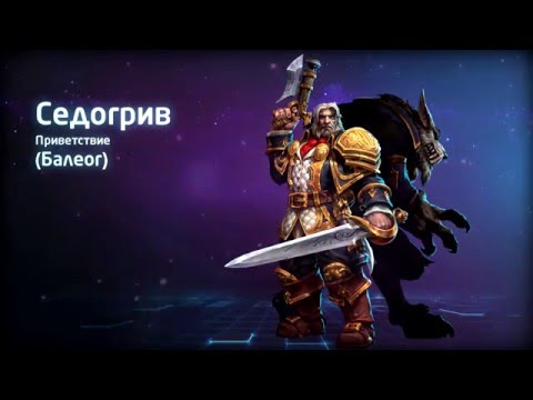 видео: Озвучка heroes of the storm - Седогрив (Взаимодействия)