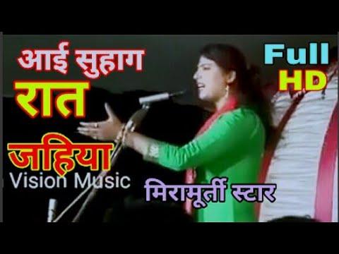Mira murti Birha ।। आई सुहाग रात जहिया चर चर करि चारपाइयां ।। मीरा मूर्ति बिरहा