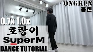 Download lagu SuperM 슈퍼엠 '호랑이 (Tiger Inside)' Dance Tutorial Mirrored Slow 안무배우기 거울모드