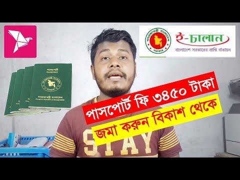 E Challan MRP Passport fee Payment  By Bkash In Bangladesh