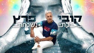 קובי פרץ - בלתי נשכחת Kobi Peretz