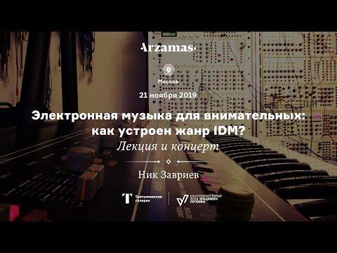 Трансляция лекции Ника Завриева «Электронная музыка для внимательных: как устроен жанр IDM?»