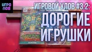 Игровой улов #3 часть вторая - дорогие игрушки
