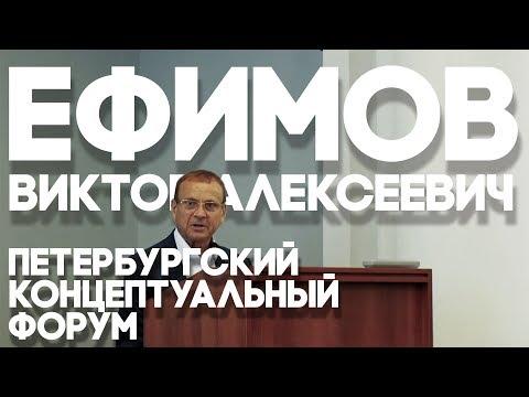 ПКФ - 02 - Ефимов В.А. - Актуальность КОБ в обществе, проблемы распространения и воплощения в жизнь