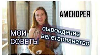 АМЕНОРЕЯ, СЫРОЕДЕНИЕ, МОЯ ИСТОРИЯ Ч.1