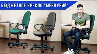 Бюджетное офисное кресло