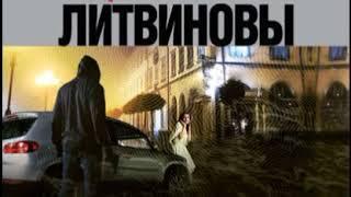 Аудиокнига Мертвые не лгут Анна и Сергей Литвиновы