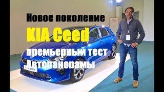 Новое поколение 2018 KIA Ceed Киа СИИД премьерный тест Автопанорамы