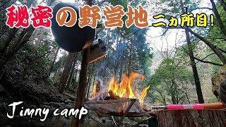 今回の秘密のキャンプ地2か所目は、 ステンレス 焚火台¥1500円(Fire s...