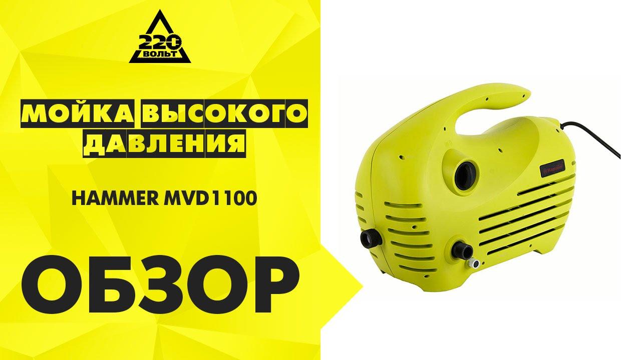 минимойка hammer mvd1100 инструкция