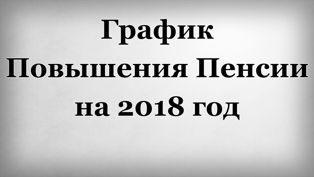 Повышение пенсии в 2018 году