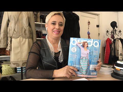 🍒Обзор журнала Бурда burda 2 2019. Ответы на вопросы. - Видео онлайн 84c52812918b7