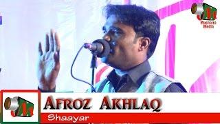 Afroz Akhlaq, Kurum Akola Mushaira, HAZRAT BABA GORE SHAHID URS, 15/02/2017, Mushaira Media
