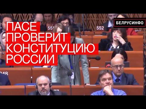 🔴 ПАСЕ проверит Конституцию России