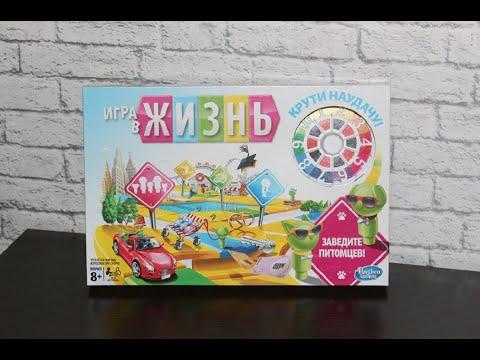 Игра в жизнь от Hasbro обзор настольной игры