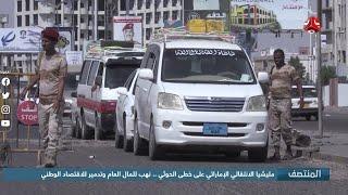 مليشيا الانتقالي الإماراتي على خطى الحوثي .. نهب للمال العام وتدمير للاقتصاد الوطني