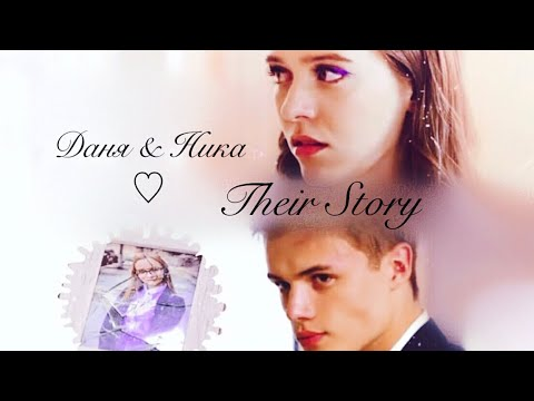 Даня & Ника ♡ Their Story【Part 1】