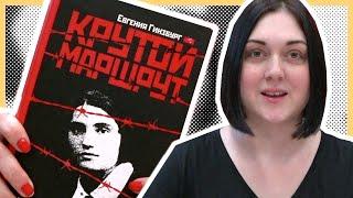 Крутой маршрут | Отзыв | Katya Rinkevich